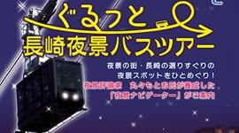 link_nagasakibus.jpg