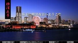 link_yokohama_ya.jpg